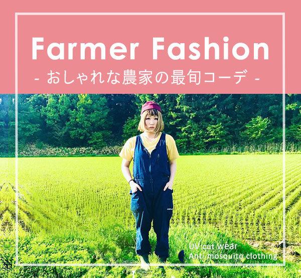 農作業女子